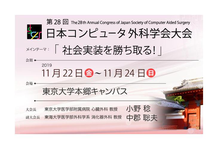 第28回日本コンピュータ外科学会大会の参加申込